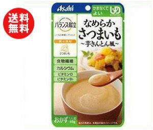 送料無料 アサヒグループ食品 バランス献立 なめらかさつまいも 芋きんとん風 65g×24袋入 ※北海道・沖縄・離島は別途送料が必要。