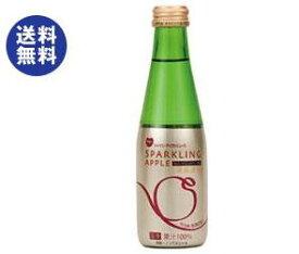 送料無料 青森県りんごジュース シャイニー スパークリングアップル 200ml瓶×24本入 ※北海道・沖縄・離島は別途送料が必要。