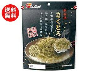 送料無料 【2ケースセット】フジッコ 新食感 さくとろ 10g×10袋入×(2ケース) ※北海道・沖縄・離島は別途送料が必要。