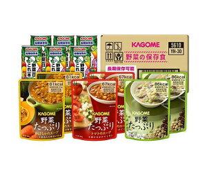 送料無料 カゴメ 野菜の保存食セット YH-30 ×1箱入 ※北海道・沖縄・離島は別途送料が必要。