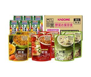 送料無料 【2ケースセット】カゴメ 野菜の保存食セット YH-30 ×1箱入×(2ケース) ※北海道・沖縄・離島は別途送料が必要。