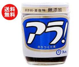 送料無料 ブンセン アラ! のりつくだ煮 164g瓶×10個入 ※北海道・沖縄・離島は別途送料が必要。