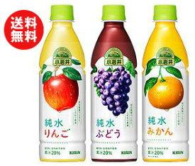 送料無料 キリン 小岩井 純水果汁シリーズ 詰め合わせセット 430mlペットボトル×24(3種×8)本入 ※北海道・沖縄・離島は別途送料が必要。