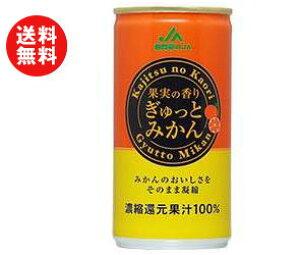 送料無料 JA静岡経済連 果実の香り ぎゅっとみかん 190g缶×30本入 ※北海道・沖縄・離島は別途送料が必要。