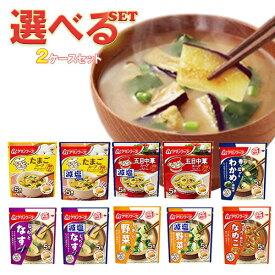 送料無料 アマノフーズ フリーズドライ きょうのスープ・うちのおみそ汁 選べる2ケースセット 5食×12(6×2)袋入 ※北海道・沖縄は別途送料が必要。