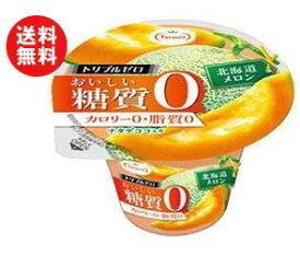【送料無料】たらみ トリプルゼロ おいしい糖質0 北海道メロン 195g×18(6×3)個入 ※北海道・沖縄・離島は別途送料が必要。