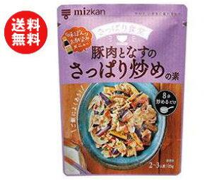 【送料無料】【2ケースセット】ミツカン 豚肉となすのさっぱり炒めの素 125g×12個入×(2ケース) ※北海道・沖縄・離島は別途送料が必要。