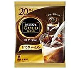 送料無料 ネスレ日本 ネスカフェ ゴールドブレンド コク深め ポーション 甘さひかえめ (11g×20P)×10袋入 北海道・沖縄・離島は別途送料が必要。