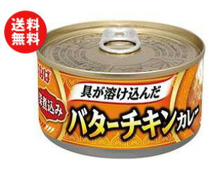 【送料無料】いなば食品 深煮込み バターチキンカレー 165g缶×24個入 ※北海道・沖縄・離島は別途送料が必要。
