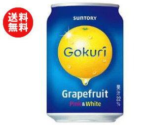送料無料 サントリー Gokuri(ゴクリ) グレープフルーツ 290g缶×24本入 ※北海道・沖縄・離島は別途送料が必要。