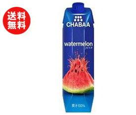 送料無料 HARUNA(ハルナ) CHABAA(チャバ) 100%ジュース ウォーターメロン(プリズマ容器) 1L紙パック×12本入 ※北海道・沖縄・離島は別途送料が必要。