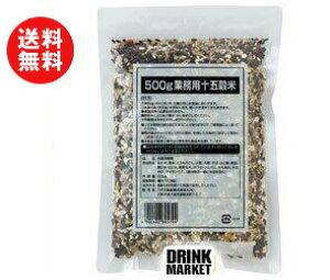送料無料 ハウス食品 業務用十五穀米 500g×10個入 ※北海道・沖縄・離島は別途送料が必要。