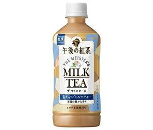 午後の紅茶 ザ・マイスターズ ミルクティー 500ml×48本 PET