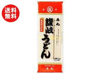 送料無料 石丸製麺 讃岐うどん 500g×20袋入 ※北海道・沖縄・離島は別途送料が必要。