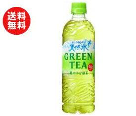 【送料無料】【2ケースセット】サントリー 天然水 GREEN TEA(グリーンティー) 600mlペットボトル×24本入×(2ケース) ※北海道・沖縄・離島は別途送料が必要。