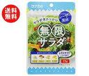 送料無料 田中食品 無限サラダ シーザー風味 15g×10袋入 北海道・沖縄・離島は別途送料が必要。
