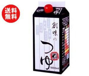 送料無料 創味食品 創味のつゆ 1000ml紙パック×6本入 ※北海道・沖縄・離島は別途送料が必要。