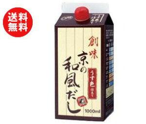 送料無料 創味食品 創味 京の和風だし 1000ml紙パック×6本入 ※北海道・沖縄・離島は別途送料が必要。