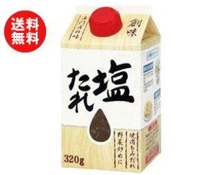 送料無料 創味食品 創味 塩たれ 320g紙パック×6本入 ※北海道・沖縄・離島は別途送料が必要。