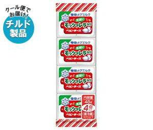 送料無料 【2ケースセット】【チルド(冷蔵)商品】雪印メグミルク モッツァレラ入りベビーチーズ 48g(4個)×15個入×(2ケース) ※北海道・沖縄・離島は別途送料が必要。