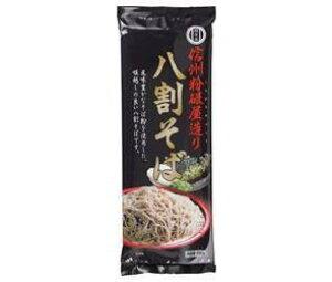 【送料無料】麺有楽 信州粉碾屋造り 八割そば 250g×20袋入 ※北海道・沖縄・離島は別途送料が必要。