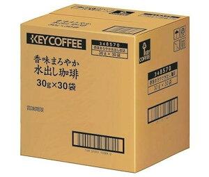 送料無料 KEY COFFEE(キーコーヒー) 香味まろやか水出し珈琲30P (30g×30P)×1箱入 北海道・沖縄・離島は別途送料が必要。