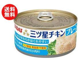 【送料無料】いなば食品 三ツ星チキン プレーン 165g缶×24個入 ※北海道・沖縄・離島は別途送料が必要。
