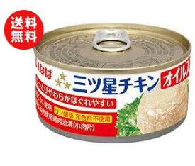 【送料無料】いなば食品 三ツ星チキン オイル入り 165g缶×24個入 ※北海道・沖縄・離島は別途送料が必要。