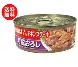 【送料無料】いなば食品 三ツ星チキンステーキ 和風おろし 115g缶×48個入 ※北海道・沖縄・離島は別途送料が必要。