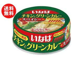 【送料無料】いなば食品 チキンとグリーンカレー スパイシー 125g缶×24個入 ※北海道・沖縄・離島は別途送料が必要。