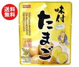 【送料無料】ホテイフーズ 味付たまご 45g×6個入 ※北海道・沖縄・離島は別途送料が必要。
