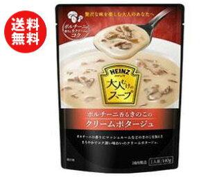 【送料無料】【2ケースセット】ハインツ 大人むけのスープ ポルチーニ香る きのこのクリームポタージュ 140g×10袋入×(2ケース) ※北海道・沖縄・離島は別途送料が必要。