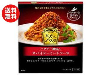 【送料無料】ハインツ 大人むけのパスタ パクチー風味のスパイシーミートソース 130g×10箱入 ※北海道・沖縄・離島は別途送料が必要。