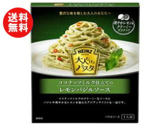 【送料無料】ハインツ 大人むけのパスタ ココナッツミルク仕立てのレモンバジルソース 120g×10箱入 ※北海道・沖縄・離島は別途送料が必要。