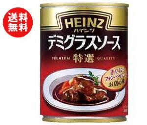 【送料無料】ハインツ デミグラスソース特選 290g缶×12個入 ※北海道・沖縄・離島は別途送料が必要。