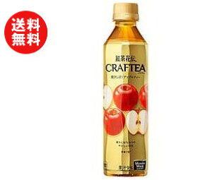 送料無料 コカコーラ 紅茶花伝 CRAFTEA(クラフティー)  贅沢しぼりアップルティー 410mlペットボトル×24本入 ※北海道・沖縄・離島は別途送料が必要。