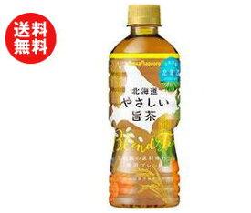 【送料無料】ポッカサッポロ 北海道やさしい旨茶 525mlペットボトル×24本入 ※北海道・沖縄・離島は別途送料が必要。