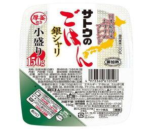 送料無料 【2ケースセット】サトウ食品 サトウのごはん 銀シャリ 小盛り 150g×20個入×(2ケース) 北海道・沖縄・離島は別途送料が必要。