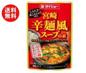 送料無料 【2ケースセット】ダイショー 宮崎辛麺風スープの素 120g×40袋入×(2ケース) 北海道・沖縄・離島は別途送料が必要。