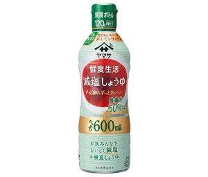 送料無料 【2ケースセット】ヤマサ醤油 鮮度生活 減塩しょうゆ 600mlペットボトル×12本入×(2ケース) 北海道・沖縄・離島は別途送料が必要。