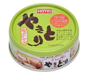 送料無料 ホテイフーズ やきとり柚子こしょう 70g×24個入 北海道・沖縄・離島は別途送料が必要。