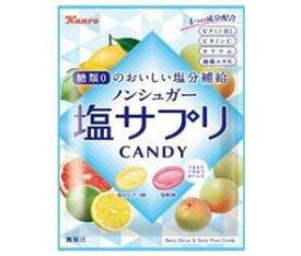【送料無料】カンロ ノンシュガー塩サプリキャンディ 70g×6袋入 ※北海道・沖縄・離島は別途送料が必要。
