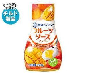 【送料無料】【チルド(冷蔵)商品】雪印メグミルク フルーツソース マンゴー 150g×12本入 ※北海道・沖縄・離島は別途送料が必要。