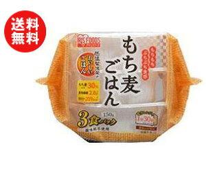 【送料無料】【2ケースセット】アイリスオーヤマ もち麦ごはん 3食 450g(150g×3個)×8個入×(2ケース) ※北海道・沖縄・離島は別途送料が必要。