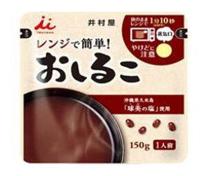 【送料無料】井村屋 レンジで簡単 おしるこ 150g×30袋入 ※北海道・沖縄・離島は別途送料が必要。