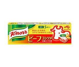【送料無料】【2ケースセット】味の素 クノール コンソメ ビーフ(5個入り) 32.5g×20箱入×(2ケース) ※北海道・沖縄・離島は別途送料が必要。