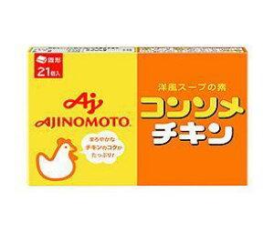 送料無料 味の素 コンソメ チキン(固形) 21個入り 111.3g×10箱入 ※北海道・沖縄・離島は別途送料が必要。