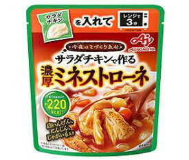 【送料無料】味の素 サラダチキンで作る 濃厚ミネストローネ 210g×20袋入 ※北海道・沖縄・離島は別途送料が必要。