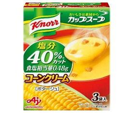 【送料無料】味の素 クノールコーンクリーム塩分40%カット 3袋入 54.6g×10個入 ※北海道・沖縄・離島は別途送料が必要。