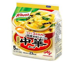 送料無料 【2ケースセット】味の素 クノール 中華スープ 5食入り 29.0g×10個入×(2ケース) 北海道・沖縄・離島は別途送料が必要。